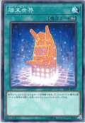 【Normal】端末世界[YGO_SD34-JP031]