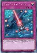 【Normal】サイバース・ビーコン[YGO_SD34-JP033]