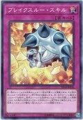 【Normal】ブレイクスルー・スキル[YGO_SD34-JP036]
