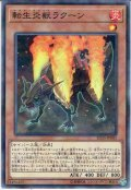 【N-Parallel】転生炎獣ラクーン[YGO_SD35-JP001]