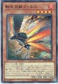 【Normal】転生炎獣ファルコ[YGO_SD35-JP009]