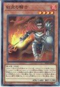 【Normal】紅炎の騎士[YGO_SD35-JP016]