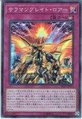 【Super】サラマングレイト・ロアー[YGO_SD35-JP033]