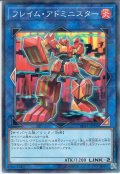 【N-Parallel】フレイム・アドミニスター[YGO_SD35-JPP04]