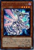 【Super】シルバーヴァレット・ドラゴン[YGO_SD36-JP001]