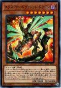 【N-Parallel】エクスプロードヴァレット・ドラゴン[YGO_SD36-JP004]