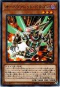 【Normal】オートヴァレット・ドラゴン[YGO_SD36-JP008]