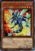 【Normal】メタルヴァレット・ドラゴン[YGO_SD36-JP011]