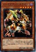【Normal】バックグランドドラゴン[YGO_SD36-JP015]