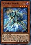 【Normal】竜魔導の守護者[YGO_SD36-JP018]