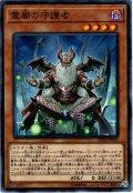 【Normal】霊廟の守護者[YGO_SD36-JP020]