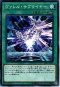 【N-Parallel】ヴァレル・サプライヤー[YGO_SD36-JP023]