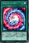 【N-Parallel】ラピッド・トリガー[YGO_SD36-JP024]