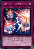【Normal】ミラーフォース・ランチャー[YGO_SD36-JP037]
