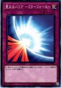 【Normal】聖なるバリア -ミラーフォース-[YGO_SD36-JP038]