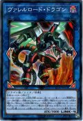 【N-Parallel】ヴァレルロード・ドラゴン[YGO_SD36-JPP03]
