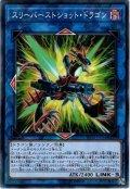 【N-Parallel】スリーバーストショット・ドラゴン[YGO_SD36-JPP04]