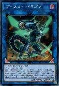 【N-Parallel】ブースター・ドラゴン[YGO_SD36-JPP05]