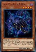 【Normal】シャドール・ドラゴン[YGO_SD37-JP007]