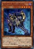 【Normal】シャドール・ハウンド[YGO_SD37-JP009]