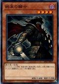 【Normal】終末の騎士[YGO_SD37-JP017]