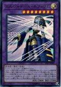 【Ultra】エルシャドール・ネフィリム[YGO_SD37-JPP02]