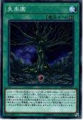 【Normal】失楽園[YGO_SD38-JP021]