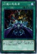 【Normal】幻魔の殉教者[YGO_SD38-JP022]