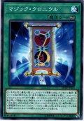 【Normal】マジック・クロニクル[YGO_SD38-JP023]
