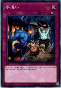 【Normal】手違い[YGO_SD38-JP039]