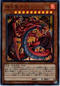 【Ultra】神炎皇ウリア[YGO_SD38-JPP01]