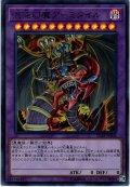 【Ultra】混沌幻魔アーミタイル[YGO_SD38-JPP04]