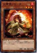 【N-Parallel】火霊使いヒータ[YGO_SD39-JP003]