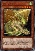 【Normal】ランリュウ[YGO_SD39-JP010]