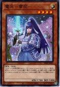 【Normal】電光-雪花-[YGO_SD39-JP019]