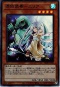 【Super】憑依装着-エリア[YGO_SD39-JPP02]