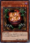 【Normal】クリッター[YGO_SD39-JP020]