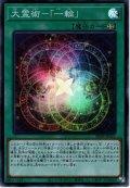 【Super】大霊術-「一輪」[YGO_SD39-JP021]