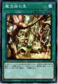【Normal】魔法族の里[YGO_SD39-JP023]