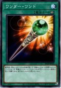 【Normal】ワンダー・ワンド[YGO_SD39-JP024]