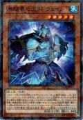 【N-Parallel 】氷結界の虎将 ウェイン[YGO_SD40-JP001]