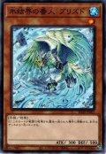 【Normal】氷結界の番人ブリズド[YGO_SD40-JP005]