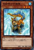 【Normal】氷結界の守護陣[YGO_SD40-JP008]