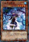 【N-Parallel】氷結界の舞姫[YGO_SD40-JP012]