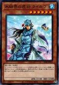 【Normal】氷結界の虎将 ライホウ[YGO_SD40-JP014]