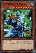 【Normal】氷結界の虎将 グルナード[YGO_SD40-JP017]