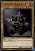 【Normal】ジェネクス・コントローラー[YGO_SD40-JP018]