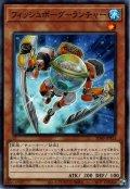 【Normal】フィッシュボーグ-ランチャー[YGO_SD40-JP023]