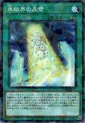 【N-Parallel】氷結界の晶壁[YGO_SD40-JP027]