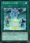【Normal】氷結界の三方陣[YGO_SD40-JP028]